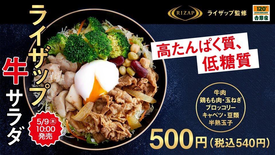 【画像】吉野家さん、ライザップとコラボし最強の筋トレ食を発売してしまう