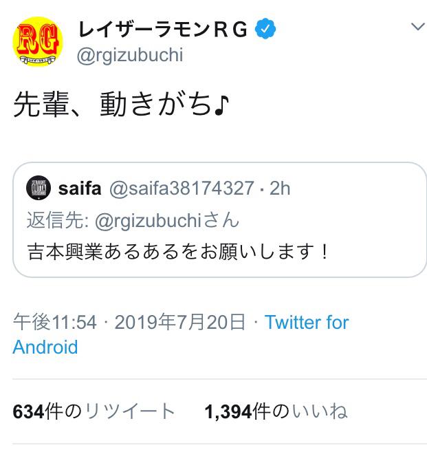 【速報】松本人志、吉本興業本社へ直談判