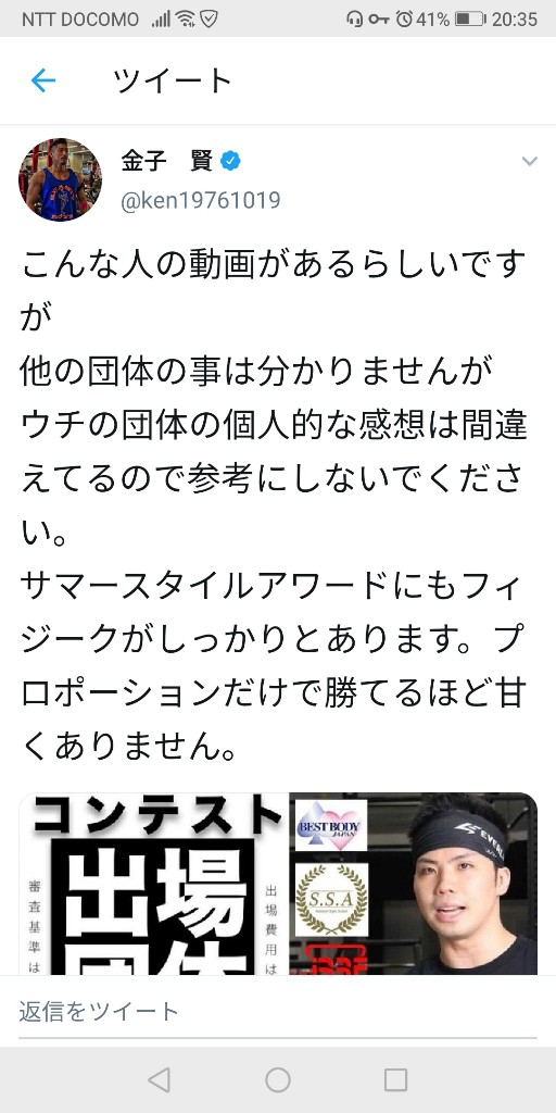 金子賢さん筋肉YouTuberに反論してチキンレッグと煽られてしまう