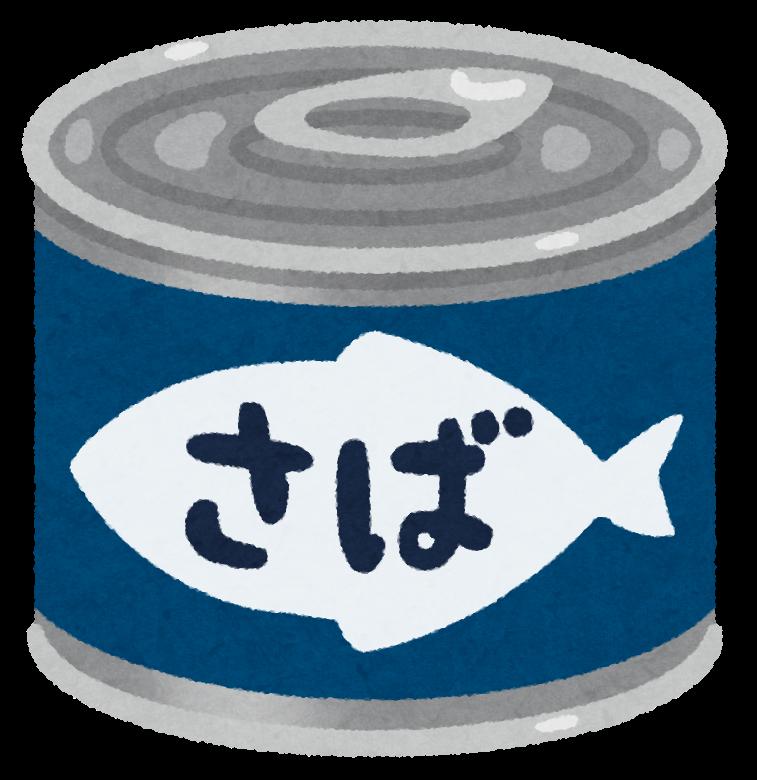筋トレしてるんだけど鯖缶まずすぎて食えない