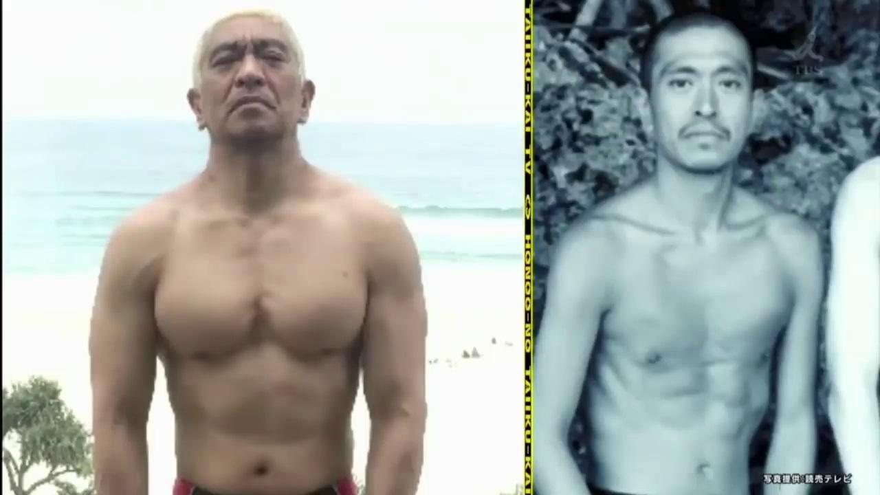 松本人志「ジムでとうとう140キロを挙げた!」